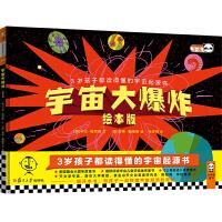 宇宙大爆炸(绘本版)・3~8岁儿童宇宙起源书(3岁孩子都读得懂的宇宙起源书!从微观到宏观,带孩子了解宇宙和我们共同的起