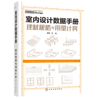正版 室内设计数据手册建材规格与用量计算 室内设计书籍装饰材料墙地顶材料门窗胶黏材料规格性能特点技术指标用量计算资料书