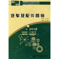汽车及配件营销――中国高等职业技术教育研究会推荐