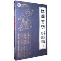 正版达摩古法 易筋经与洗髓经教程DVD+书 养生价值很高的内功功法
