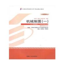 【正版】自考教材 自考 02183 机械制图(一)许睦旬2012年版机械工业出版社 自考指定书籍