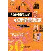 50位伟大的心理学思想家 [英] 希伊著;郭本禹,方红 9787115266385