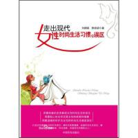 【正版二手书9成新左右】走出现代女性时尚生活习惯的误区 刘晓聪,陈丽姿 中国言实出版社