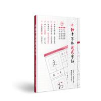 【赠电子版2136个常用汉字+四重超值好礼】日语字帖 华东理工 标准日语手写体临摹字帖每天写一点日文字帖 日语入门 自