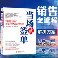 当场就签单 新版 加贺田晃 销售之神 签约率99%的绝学 荣登日本商业图书排行榜 中国台湾诚品书店同类书榜世界上贵的东