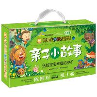 好宝宝快乐阅读馆:亲子小故事(内装40册书)