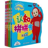 天线宝宝认知拼拼书(套装共4册)