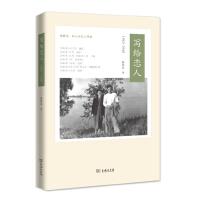 写给恋人(1945-1948)