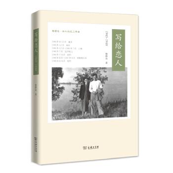 写给恋人(1945-1948) (一个25岁的女留学生在上世纪40年代对爱人、家人、国家的真情表白。)