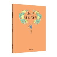 明天原创图画书:金波的花环诗―献给爱的花环
