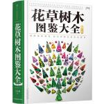 花草树木图鉴大全(第三版)(汉竹)