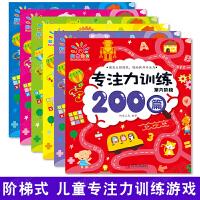 【限时秒杀包邮】幼儿学前专注力训练书200篇全套6册我是数学迷 幼小衔接教材3-4-5岁儿童图书益智游戏左右脑全脑智力