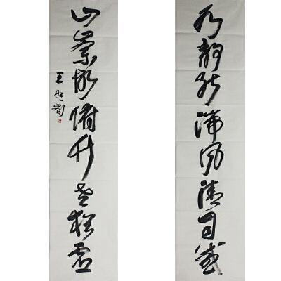 王冬龄书法作品 镜片