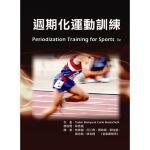 【预售】《�L期化运动训练》进口台版正版繁体中文书籍