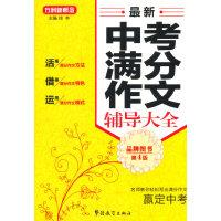 【二手书8成新】中考满分作文辅导大全 徐林 华语教学出版社