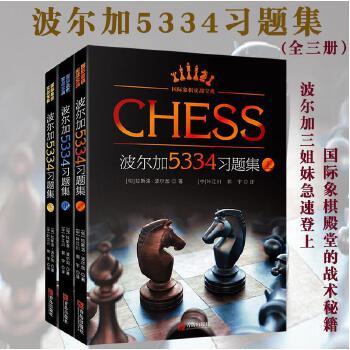 波尔加5334习题集 套装3册 人人都可以看懂的国际象棋实战宝典书籍 国际象棋入门教程 将杀杀王攻击残局获胜技巧国际象棋书籍教材
