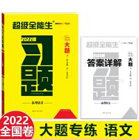 2020版 天利38套习题大题 新高考习题 语文 习一类大题会一类方法 专题考点考题练习 高三高考通用 复习辅导 含答