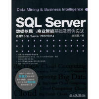 【正版二手书9成新左右】SQL Server数据挖掘与商业智能基础及案例实战 谢邦昌 水利水电出版社