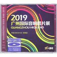 2019广州国际音响唱片展纪念珍藏2CD 单层SACD+蓝光BSCD 光盘碟片