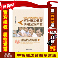 呵护员工健康 传递企业关爱 严素珍等 9787802505988 中国言实出版社