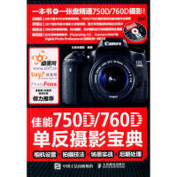 【正版直发】佳能750D 760D单反摄影宝典 相机设置 拍摄技法