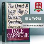 华研原版 语言的突破 英文原版 卡耐基励志书籍 The Quick and Easy Way to Effective