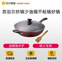 【苏宁易购】苏泊尔炒锅少油烟不粘锅炒锅 PC32S3明火专用 32cm 炒菜锅具