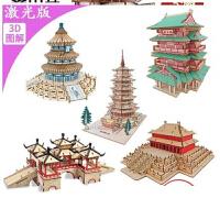拼图玩具木制拼装古建筑模型高难度天坛四合院积木质3diy立体