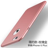 苹果6plus手机壳lphone6s套spuls萍果pius平果spius磨砂sjk品果