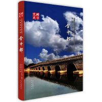 北京文史历史文化专辑.定都北京系列 金中都