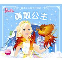 海豚少儿:芭比公主故事升级版:勇敢公主[3-6岁]