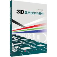 3D�@示技�g�c器件 王���A 科�W出版社