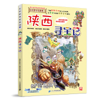大中华寻宝系列10 陕西寻宝记