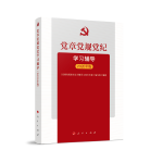 党章党规党纪学习辅导(2020年版)