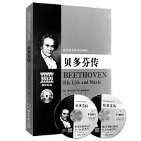 现货正版 欧洲音乐家传记系列 贝多芬传 附2CD 洲音乐家人物传记 艺术音乐书籍 音乐大学生使用书籍 杰里米・西普曼