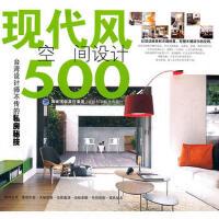 台湾设计师不传的私房秘技 现代风空间设计500, 福建科技出版社,台湾麦浩斯《漂亮家居》编辑部,