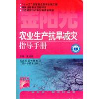 【二手书8成新】农业生产抗旱减灾指导手册 王龙昌 江苏科学技术出版社