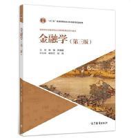 金融学(第三版) 张强 乔海曙 高等学校金融学专业主要课程精品系列教材 9787040504385