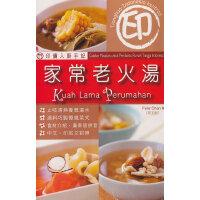 印�蛉�N手� 家常老火��(第五版)港版 台版 繁体书