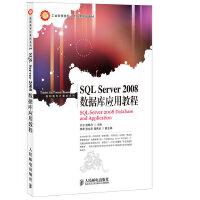 SQL Server 2008数据库应用教程