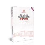 司法解释理解与适用重印精选;12 最高人民法院劳动争议司法解释的理解与适用(重印本)