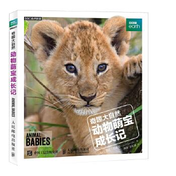 奇趣大自然-动物萌宝成长记(pdf+txt+epub+azw3+mobi电子书在线阅读下载)