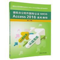 微软办公软件国际认证MOS Access 2016通关教程