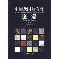 中国及国际石材图谱/远东基业国际贸易(北京)有限公司编