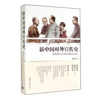 新中国对外宣传史(建构现代中国的国际话语权)