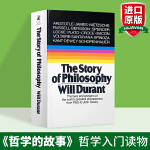 哲学的故事 英文原版The Story of Philosophy 英文版 威尔杜兰特 华研原版