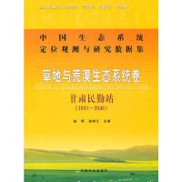 中国生态系统定位观测与研究数据集・草地与荒漠生态卷・甘肃民勤
