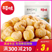 【百草味-素烧玉米180g】黄金玉米豆玉米脆爆米花休闲零食