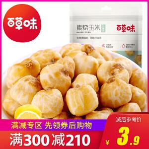 【百草味-素烧玉米80g】黄金玉米豆玉米脆爆米花休闲零食
