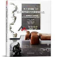 第21届安德鲁马丁国际室内设计大奖获奖作品 ANDREW MARTIN 国际名师作品选 室内空间软装设计书籍